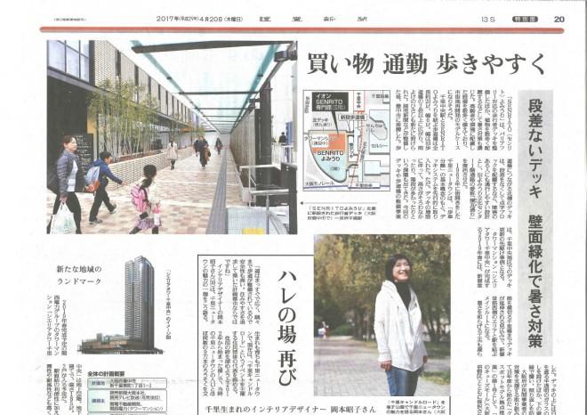3-2017.04.20.読売新聞_SENRITO特集