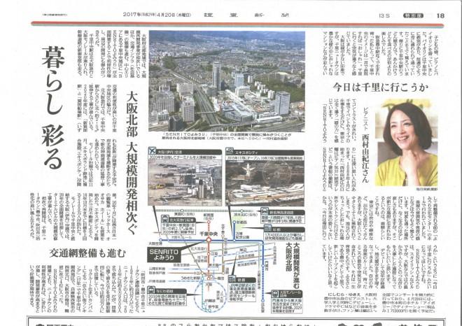 1-2017.04.20.読売新聞_SENRITO特集