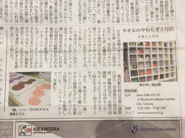 ジャカルタ新聞当社掲載ニュース